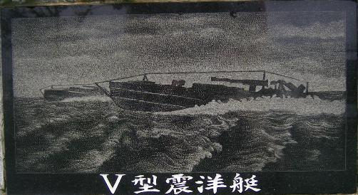 Shinyo attack, from squadron monument marker.